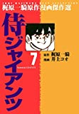 侍ジャイアンツ 7