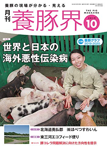 養豚界 2019年 10月号