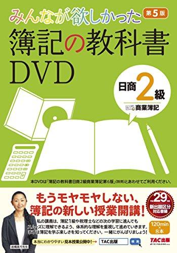 みんなが欲しかった 簿記の教科書DVD 日商2級 商業簿記 第5版 (みんなが欲しかったシリーズ)