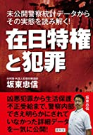 坂東忠信 (著)(70)新品: ¥ 1,29618点の新品/中古品を見る:¥ 1,200より