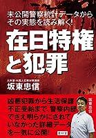 坂東忠信 (著)(70)新品: ¥ 1,29614点の新品/中古品を見る:¥ 1,296より