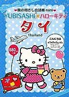 旅の指さし会話帳mini YUBISASHI×ハローキティ タイ(タイ語)