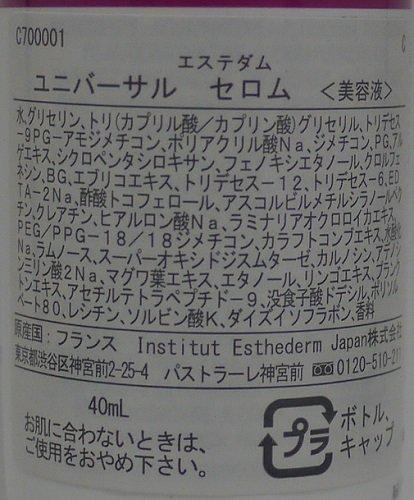 エステダム(ESTHEDERM)ユニバーサル セロム 業務用 40ml(美容液)