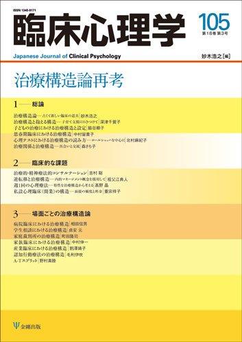 臨床心理学 105(第18巻第3号) 治療構造論再考
