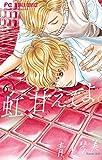 虹、甘えてよ。(6) (フラワーコミックス)