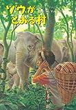 ゾウがとおる村