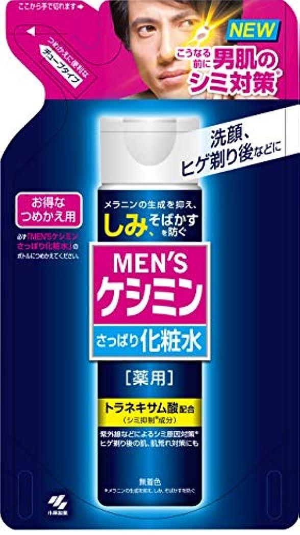 やさしく初期の最もメンズケシミン化粧水 男のシミ対策 詰め替え用 140ml 【医薬部外品】