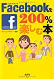 Facebookを200%楽しむ本 (宝島SUGOI文庫)