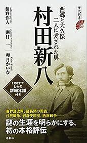 村田新八 (歴史新書)