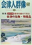 会津人群像 第29号(2015)―季刊 特集:幕末の番付で見る会津の名物・特産品