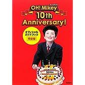 オー!マイキー10周年オフィシャルガイドブック完全版