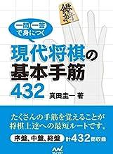 一問一答で身につく 現代将棋の基本手筋432 (マイナビ将棋文庫)