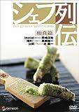 シェフ列伝 《和食篇》 [DVD] 画像