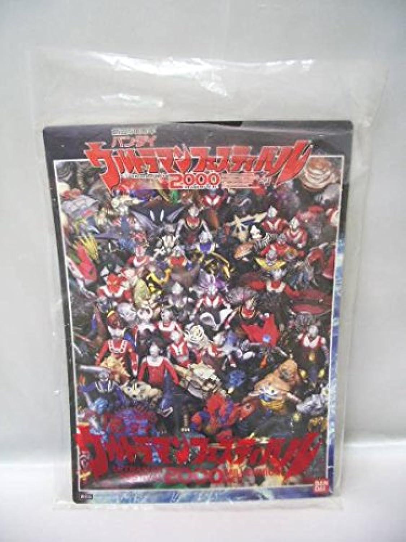 ウルトラマンフェスティバル2000ウルトラ怪獣ソフビカタログ