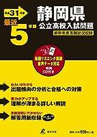 静岡県公立高校 入試問題 平成31年度版 【過去5年分収録】 英語リスニング問題音声データダウンロード+CD付 (Z22)