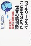 「ウィキリークスでここまで分かった世界の裏情勢」宮崎 正弘