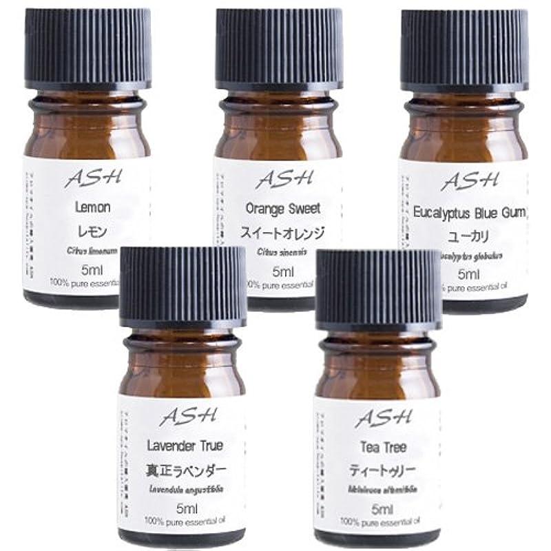 プーノバックアップ明示的にASH エッセンシャルオイル5mlx5本セットB【スイートオレンジ、ティートゥリー(ティーツリー)、ユーカリ、真正ラベンダー、レモン】AEAJ表示基準適合認定精油