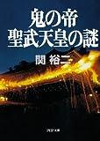鬼の帝 聖武天皇の謎 (PHP文庫)