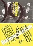 舞台芸術〈09〉特集 記録主義
