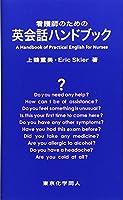 看護師のための英会話ハンドブック
