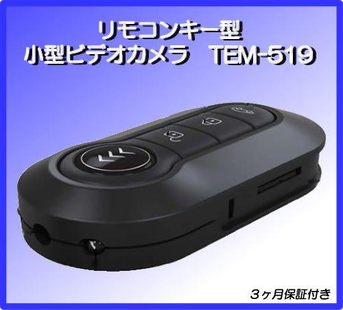 リモコンキー型ビデオカメラ TEM-519 超小型カメラ