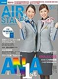 AIR STAGE (エア ステージ) 2017年5月号