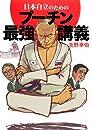 日本自立のためのプーチン最強講義 もし、あの絶対リーダーが日本の首相になったら