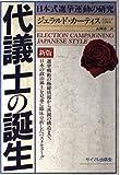 代議士の誕生―日本式選挙運動の研究