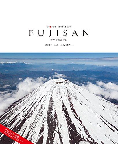 富士山カレンダー2018