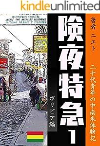険夜特急 ボリビア編 (BS出版)