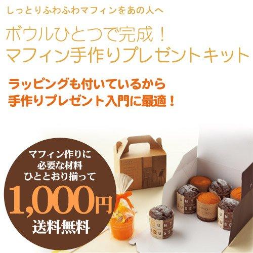 《1,000円均一》マフィン手作りプレゼントキット...