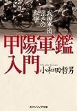甲陽軍鑑入門 武田軍団強さの秘密 (角川ソフィア文庫)