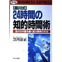 「黒川式」24時間の知的時間術―自分の内面を磨く能力開発の方法 (HBJ BUSINESS EXPRESS)