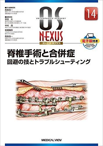 脊椎手術と合併症 回避の技とトラブルシューティング (OS NEXUS(電子版付き) 14)