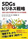SDGsビジネス戦略-企業と社会が共発展を遂げ...