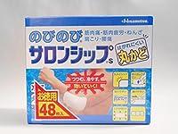 【第3類医薬品】のびのびサロンシップS 48枚 ×2