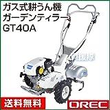 オーレック ガス式耕運機 ガーデンティラー GT40A