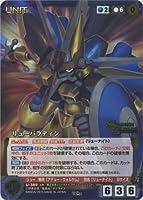 《Crusade》リューパラディン 【MP】 U-389 / サンライズクルセイド 第23弾~覇魔の疾風~ シングルカード