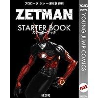 ZETMAN STARTER BOOK (ヤングジャンプコミックスDIGITAL)