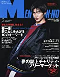 Men's NONNO(メンズノンノ) 2016年 03 月号 [雑誌]
