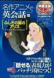 ふしぎの国のアリス (別冊宝島 1470 名作アニメで英会話シリーズ 1)
