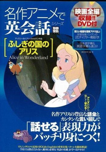 ふしぎの国のアリス (別冊宝島 1470 名作アニメで英会話シリーズ 1)の詳細を見る