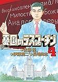 憂国のラスプーチン(4) (ビッグコミックス)