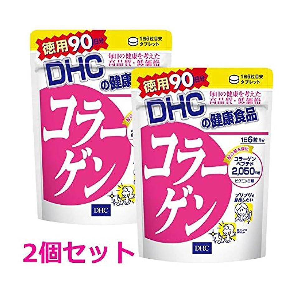 盆地明示的に工業用【2個セット】DHC コラーゲン 90日