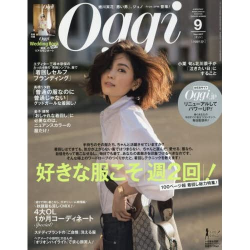 Oggi(オッジ) 2017年 09 月号 [雑誌]