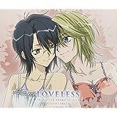 TVアニメーション LOVELESS キャラクタードラマCD第4巻