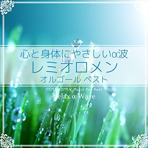 【モラトリアム/レミオロメン】愛を歌う一曲!歌詞と曲名に込められた意味とは…?「元祖!でぶや」ED曲の画像