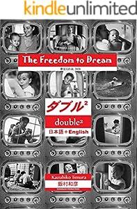 ダブル2 夢見る自由 2020 (バイリンガル版): 「普通」ってなんだ?「僕」の25年間の記録、完結編