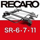 RECAROシート対応 シートレール スズキ アルト HA25S 右席用  SR-6,SR-7,SR-11専用