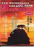 全国パワースポット大全2012 (ぶんか社ムック 339)の画像